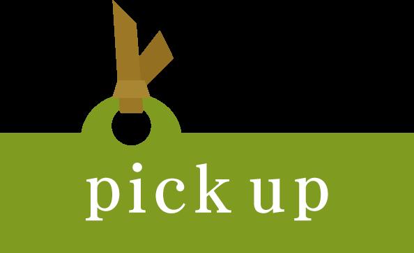 osusume_pickup_003